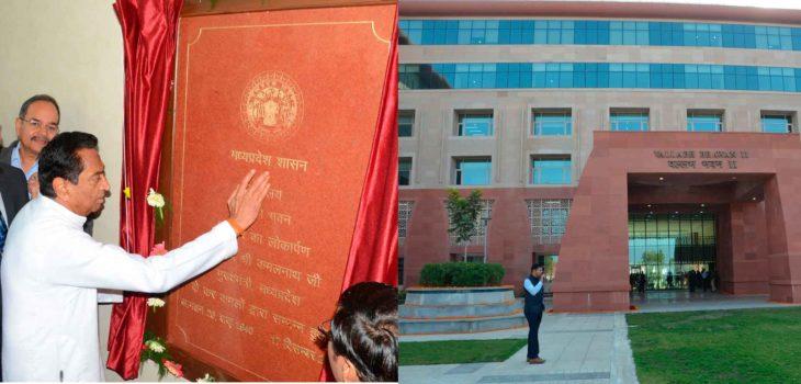मुख्यमंत्री श्री कमलनाथ द्वारा मंत्रालय की नवनिर्मित एनेक्सी लोकार्पित