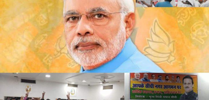 राजेंद्र शुक्ल कर रहे सघन जनसंपर्क 26 को प्रधानमंत्री मोदी का सीधी दौरा