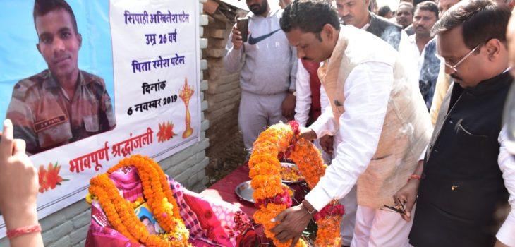 पंचायत एवं ग्रामीण विकास मंत्री श्री कमलेश्वर पटेल एवं आदिम जाति कल्याण मंत्री श्री ओमकार सिंह मरकाम ने शहीद के गृह ग्राम पहुंचकर श्रृद्धांजलि अर्पित की